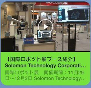 SOLOMONは会期の特設サイトに「PR動画」を掲出されました 日刊工業ビデオニュース