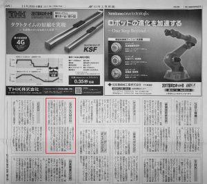 SOLOMONは3DビジョンシステムやAI検査製品を出展することを発表しました 日刊工業新聞