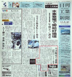 SOLOMONは伊藤忠マシンテクノスとカンタムと販売連携 日刊工業新聞