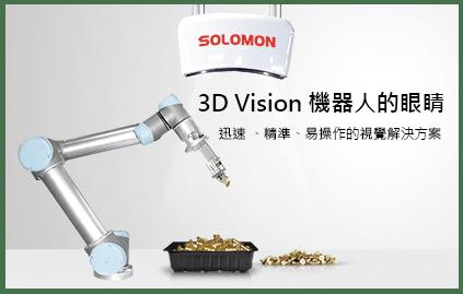 SOLOMON 3D 3D Vision -機器人的眼睛