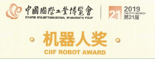 中國工業國際博覽會